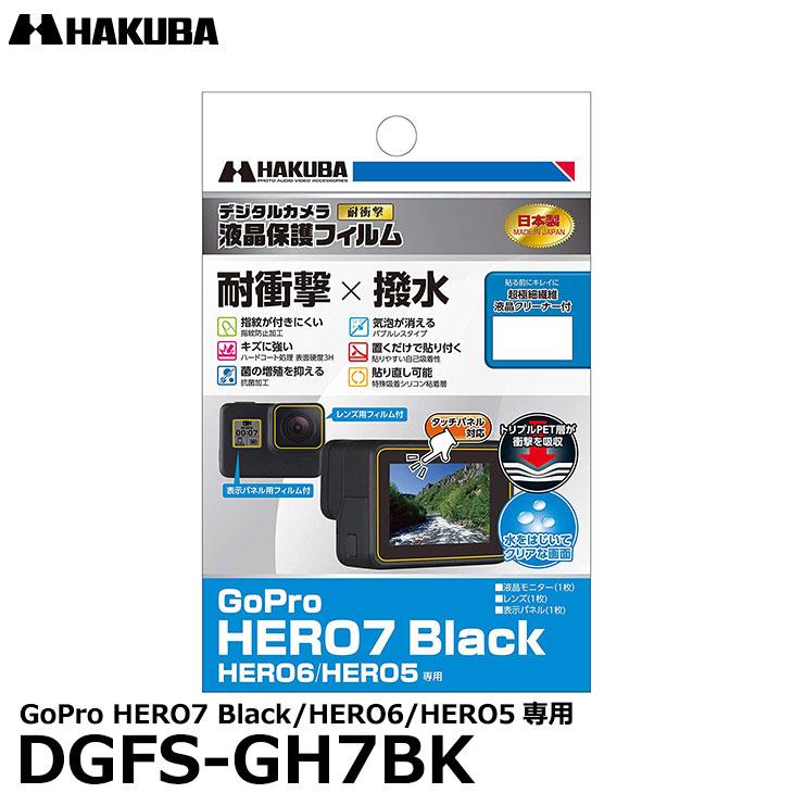 【メール便 】【即納】 ハクバ DGFS-GH7BK アクションカメラ用液晶保護フィルム 耐衝撃タイプ GoPro HERO7 Black/HERO6/HERO5専用 [ゴープロ 液晶プロテクター 液晶ガードフィルム]
