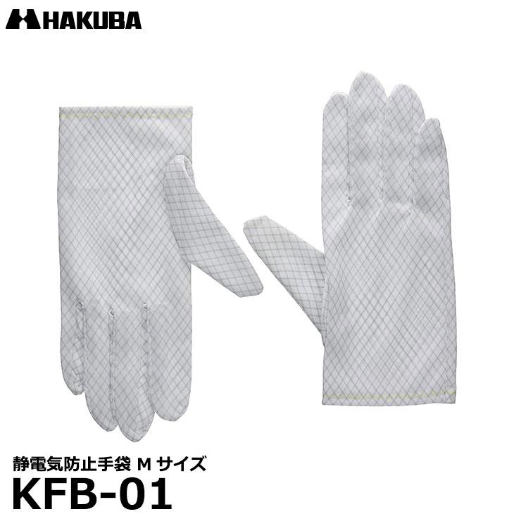 Mサイズ 作業用手袋 メンテナンス用てぶくろ HAKUBA KFB01 メール便 KFB-01 ハクバ 静電気防止手袋 選択 卸売り 送料無料 即納