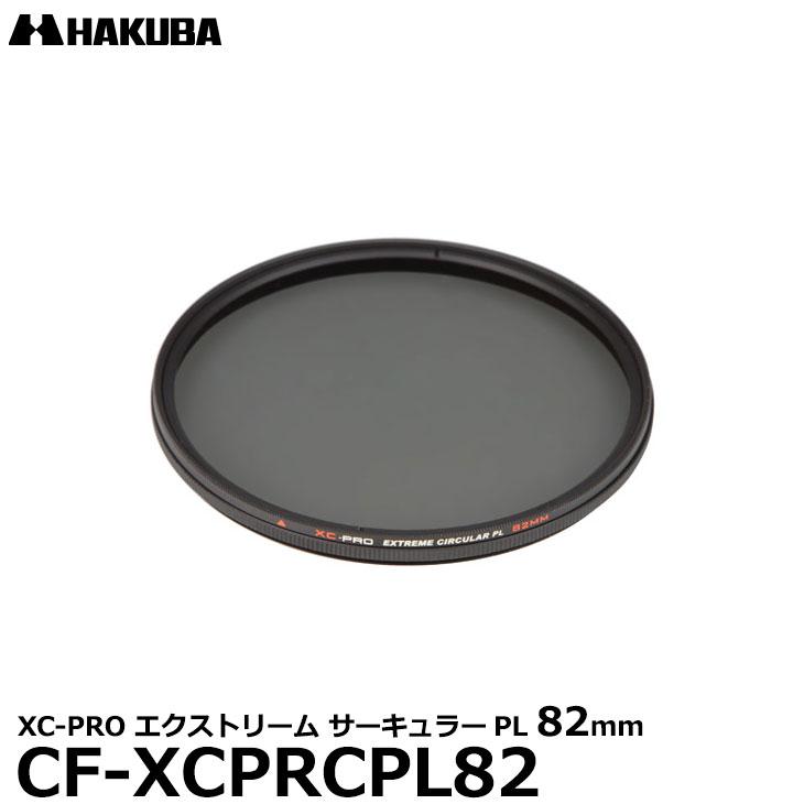 【メール便 送料無料】 ハクバ CF-XCPRCPL82 XC-PRO エクストリーム サーキュラーPLフィルター 82mm [C-PL カメラ用レンズフィルター 82ミリ]