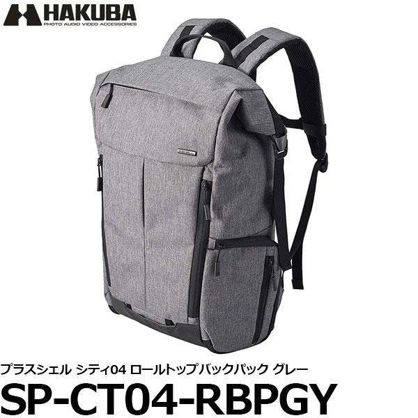 【送料無料】 ハクバ SP-CT04-RBPGY プラスシェル シティ04 ロールトップバックパック グレー [カメラバッグ/バッグを下ろさずにカメラをサイドから出し入れ可能/上下2気室構造/バックパック/SPCT04RBPGY/HAKUBA]