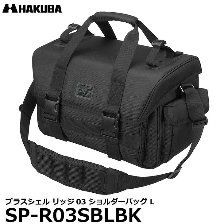 【送料無料】 ハクバ SP-R03SBLBK プラスシェル リッジ03 ショルダーバッグ L [一眼レフ用カメラバッグ フォールディングリュックベルト対応]