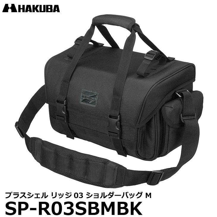 【送料無料】 ハクバ SP-R03SBMBK プラスシェル リッジ03 ショルダーバッグ M [一眼レフ用カメラバッグ フォールディングリュックベルト対応]