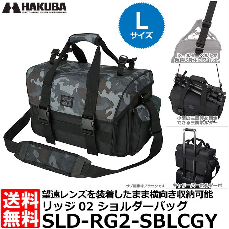 [カメラバッグ ショルダー] カモフラージュグレー 【送料無料】 ルフトデザイン L リッジ02 ショルダーバッグ SLD-RG2-SBLCGY 一眼レフ ハクバ