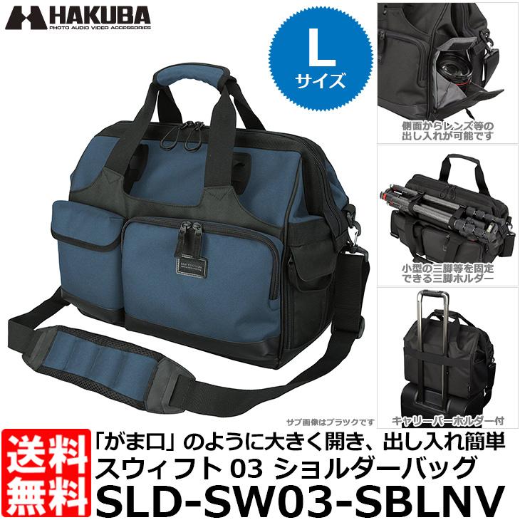 【送料無料】 ハクバ SLD-SW03-SBLNV ルフトデザイン スウィフト03 ショルダーバッグ L ネイビー [カメラバッグ 一眼レフ ショルダー]