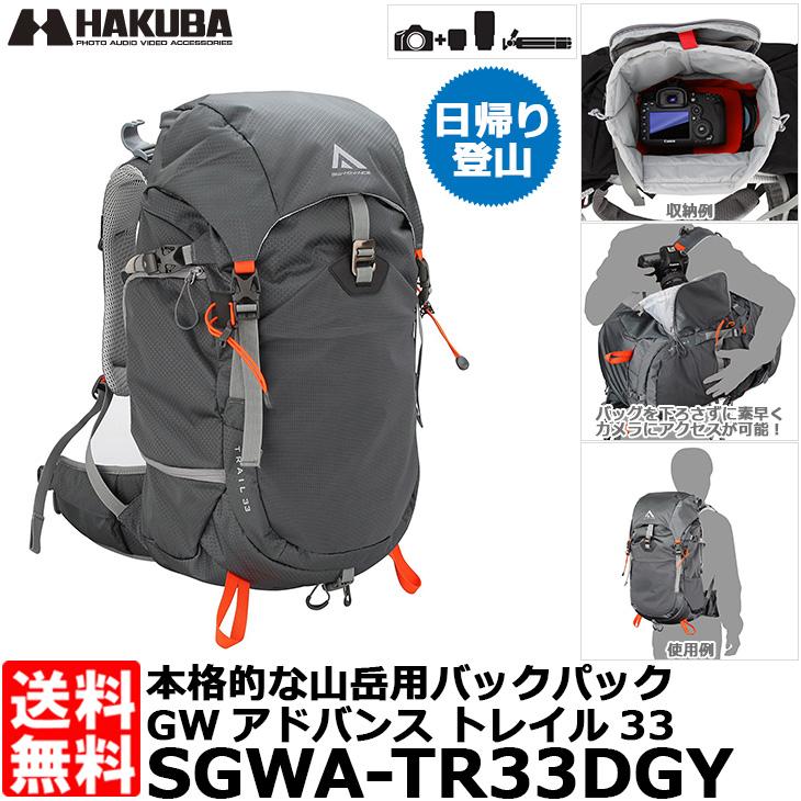【送料無料】 ハクバ SGWA-TR33DGY GWアドバンス トレイル33 ダークグレー [カメラバッグ リュック 日帰り登山]