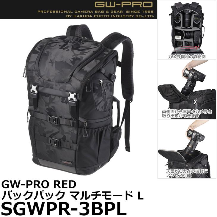 【送料無料】 ハクバ SGWPR-3BPL GW-PRO RED バックパック マルチモード L カメラバッグ [一眼レフ対応 リュックサック] ※欠品:納期未定(4/9現在)