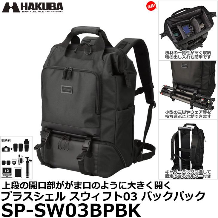 【送料無料】 ハクバ SP-SW03BPBK プラスシェル スウィフト03 バックパック [上下2気室構造 18L カメラバック くびの負担がZEROフック対応]