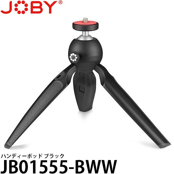 動画撮影時のハンドグリップとしても使えるミニ三脚 新作アイテム毎日更新 送料無料 あす楽対応 セール 即納 JOBY JB01555-BWW ブラック ハンディーポッド ジョビー 手持ち撮影用グリップとして使えるミニ三脚 JB01555BWW