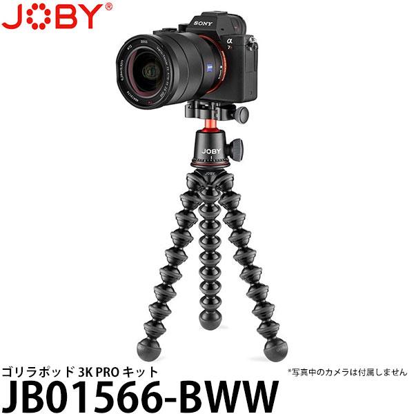 ミラーレスカメラや小型一眼レフに対応するゴリラポッド3K 送料無料 あす楽対応 即納 (人気激安) JOBY JB01566-BWW ゴリラポッド 耐荷重3kg 最新 クイックシュー付自由雲台付属 GorillaPod 3K PRO キット JB01566BWWジョビー
