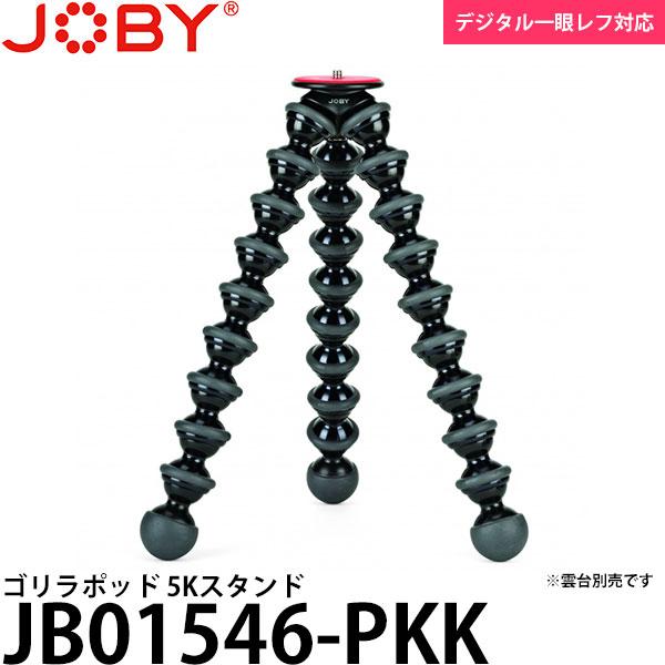《ギフト券付》【送料無料】【あす楽対応】【即納】 JOBY JB01546-PKK ゴリラポッド 5Kスタンド [デジタル一眼レフカメラ対応/耐荷重5kg/GorillaPod/ジョビー]