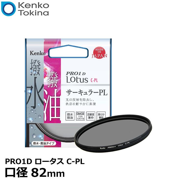 【メール便 送料無料】 ケンコー・トキナー 82S PRO1D Lotus C-PL 82mm径 PLフィルター [Kenko ロータス サーキュラーPL カメラレンズフィルター 円偏光/薄枠/撥水仕様]