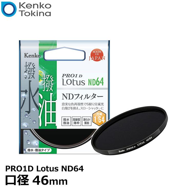 Kenko 55mm PRO1D Pro ND16 Slim Frame Camera Lens Filters