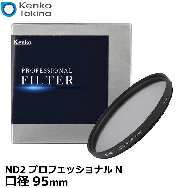 【メール便 送料無料】 ケンコー・トキナー 95S ND2 プロフェッショナルN 95mm [Kenko NDフィルター 減光レンズフィルター]