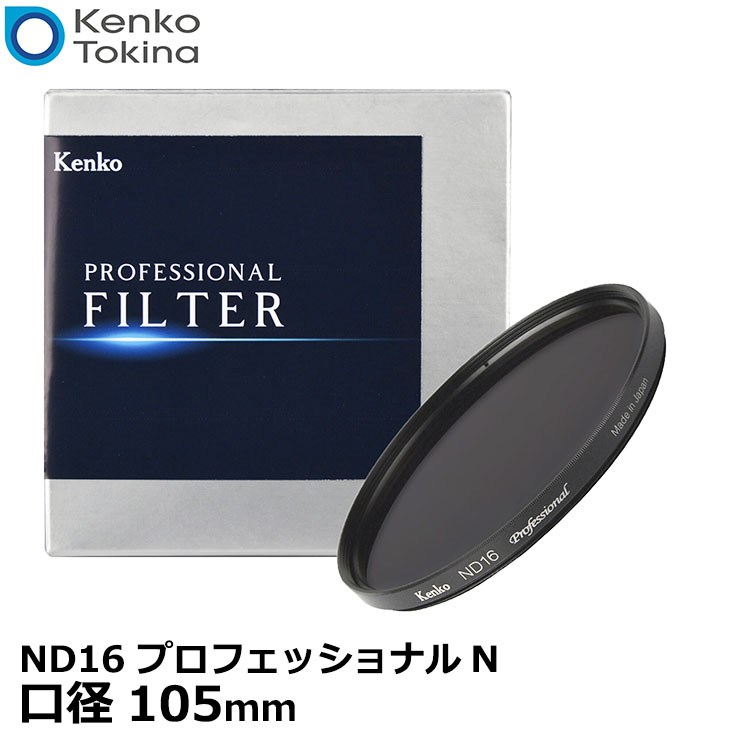 【メール便 送料無料】 ケンコー・トキナー 105S ND16 プロフェッショナルN 105mm [Kenko NDフィルター 減光レンズフィルター]