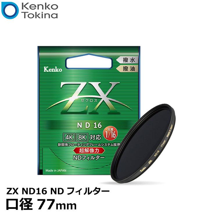 【メール便 送料無料】 ケンコー・トキナー 77S ZX ND16 77mm NDフィルター [ゼクロス カメラ 薄枠 1/16 4絞り 減光 レンズフィルター]