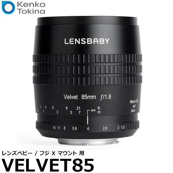 【送料無料】 ケンコー・トキナー レンズベビー ベルベット85 フジXマウント [交換レンズ/焦点距離85mm/ピント合わせ簡単/中望遠の圧縮効果と美しいボケを生み出します/Kenko Tokina]