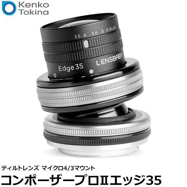 【送料無料】 ケンコー・トキナー レンズベビー コンポーザープロII エッジ35 マイクロ4/3マウント [ティルトレンズ/ジオラマ風に撮ることができる/Kenko Tokina]