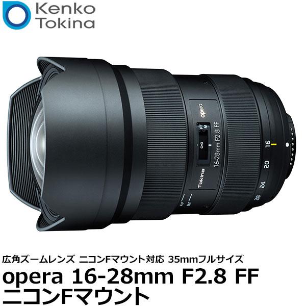 【送料無料】 トキナー opera 16-28mm F2.8 FF ニコンFマウント [35mmフルサイズ対応/固定花形フード付属/16-28mmF2.8/Tokina]