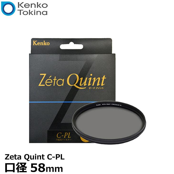 【メール便 送料無料】 ケンコー・トキナー 58S Zeta Quint C-PL 58mm PLフィルター [Kenko ゼータ クイント カメラ用 円偏光レンズフィルター]
