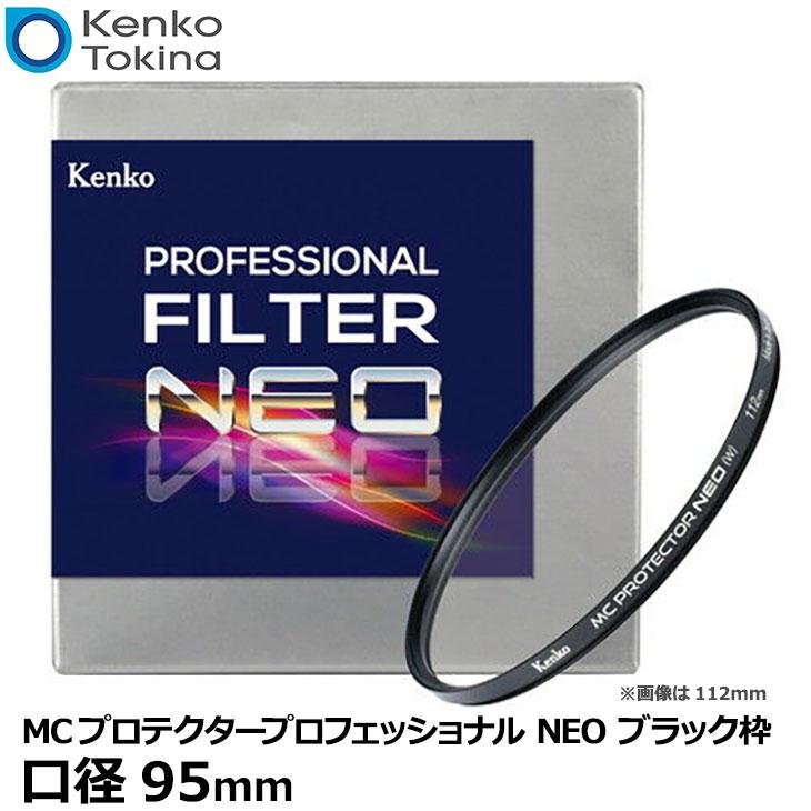 レンズ保護 黒枠 kenko 95ミリ径フィルター ネオ レンズガード 送料無料 あす楽対応 即納 ケンコー トキナー 高級な SELP28135G対応 95ミリレンズフィルター SONY 95S 大口径 95mm径 ソフトケース付 おすすめ特集 NEO MCプロテクタープロフェッショナル ブラック枠