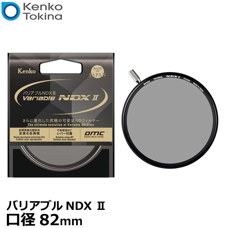 【送料無料】 ケンコー・トキナー 82S バリアブルNDX II 82mm [Kenko 可変式 NDフィルター 減光レンズフィルター]