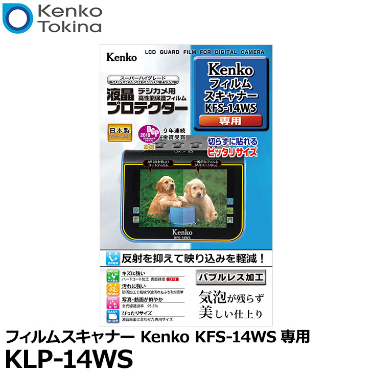 新開発のバブルレス加工で気泡が消える メール便 送料無料 店内全品対象 即納 ケンコー オーバーのアイテム取扱☆ トキナー KLP-14WS 液晶保護フィルム 液晶ガードフィルム フィルムスキャナー KFS-14WS Kenko 専用 液晶プロテクター