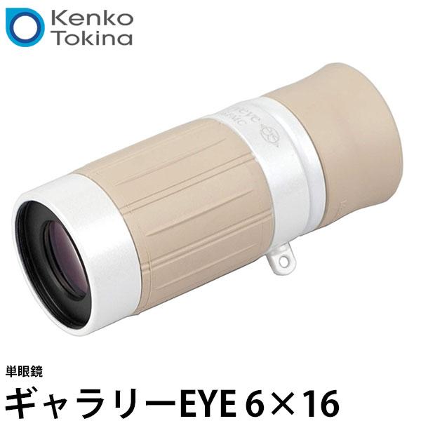 【送料無料】 ケンコー・トキナー 単眼鏡 ギャラリーEYE 6×16 [6倍単眼鏡/日本製/ギャラリースコープ/ストラップ付属/Kenko Tokina]
