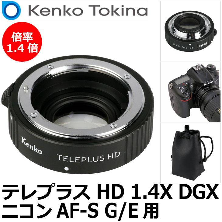 【送料無料】 ケンコー・トキナー テレプラス HD 1.4X DGX ニコン AF-S G/E用 [Nikon テレコンバーター 1.4倍 エクステンダー]