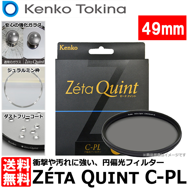 【メール便 送料無料】 ケンコー・トキナー 49S Zeta Quint C-PL 49mm PLフィルター [Kenko ゼータ クイント カメラ用 円偏光レンズフィルター]