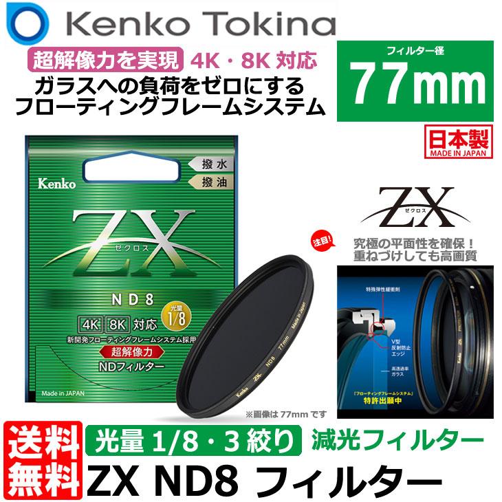【メール便 送料無料】 ケンコー・トキナー 77S ZX ND8 77mm NDフィルター [ゼクロス カメラ 薄枠 1/8 3絞り 減光 レンズフィルター]