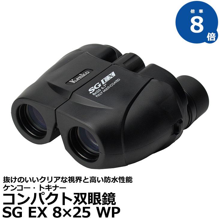 【送料無料】 ケンコー・トキナー 双眼鏡 SG EX 8×25 WP ブラック [倍率8倍 防水 メガネ対応 ポロプリズム式双眼鏡]
