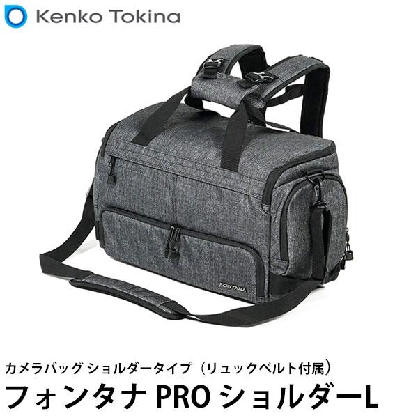 <title>ハイエンドカメラにも対応する本格カメラバッグ 送料無料 ケンコー トキナー フォンタナ PRO ショルダーL カメラバッグ ハイエンドカメラにも対応 付属のリュックベルトでリュックとしても使用可能 最安値 Kenko Tokina</title>