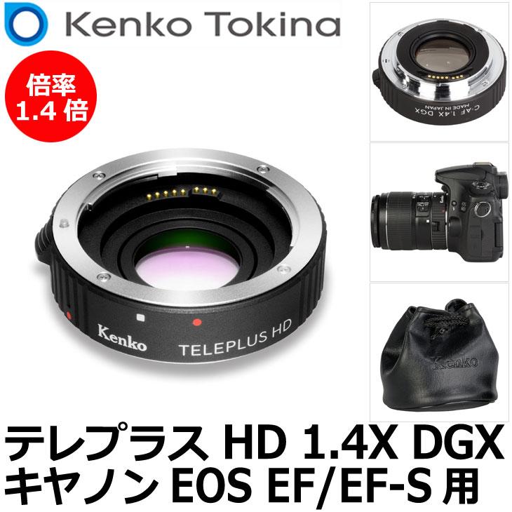 【送料無料】 ケンコー・トキナー テレプラス HD 1.4X DGX キヤノン EOS EF/EF-S用 [Canon エクステンダー 1.4倍 テレコンバーター]