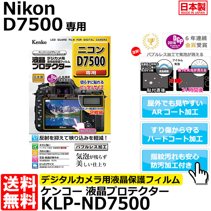 対象商品 D7500 18-140 VR 詳細はメーカーHPでご確認下さい 2018年8月5日まで。 【送料無料・3年間保険付】 /[NIKON/] レンズキット 「キャッシュバックキャンペーン」 ※