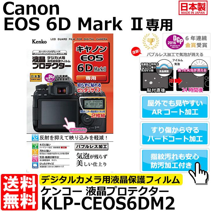 【メール便 】【即納】 ケンコー・トキナー KLP-CEOS6DM2 液晶プロテクター Canon EOS 6D Mark II用 [キヤノン デジタルカメラ用液晶保護フィルム 液晶ガードフィルム]