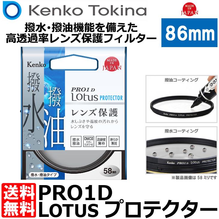 【メール便 送料無料】 ケンコー・トキナー 86S PRO1D Lotus プロテクター 86mm径 [Kenko ロータス 保護用 カメラレンズフィルター 薄枠/撥水仕様]