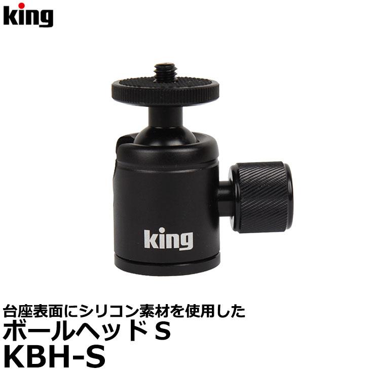 メタルグリップ三脚KMG-Sに装着でローアングル撮影が可能 メール便 送料無料 キング バースデー 記念日 ギフト 贈物 お勧め 通販 限定モデル 小型自由雲台 ボールヘッドS KBH-S