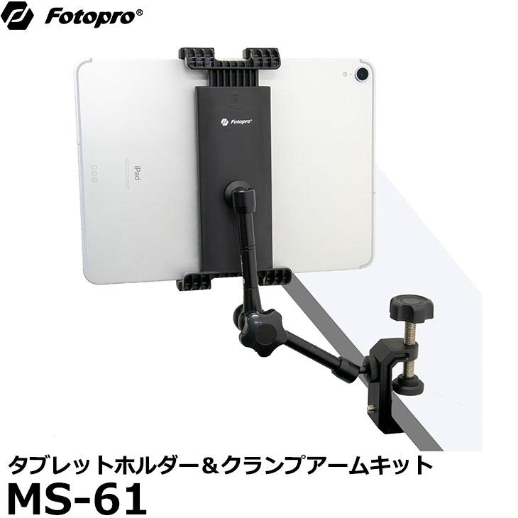 iPadにケースをつけたままでも取付可能です 送料無料 人気ショップが最安値挑戦 あす楽対応 即納 Fotopro MS-61 17-24cm幅タブレット対応 クランプアームキット フォトプロ 開店記念セール 動画撮影 タブレットホルダー