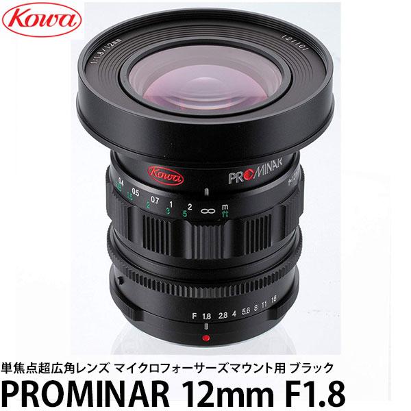 【送料無料】 KOWA PROMINAR 12mm F1.8 マイクロフォーサーズマウント用 ブラック [35mm判換算24mm相当/広角レンズ/交換レンズ/プロミナー/コーワ]