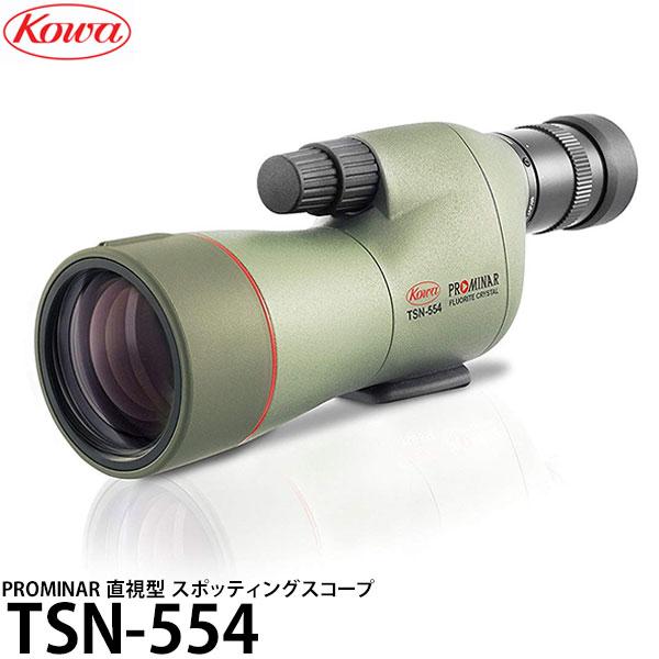 【送料無料】 KOWA TSN-554 PROMINAR 直視型 スポッティングスコープ [コーワ フィールドスコープ 防水 軽量 コンパクト 最上級機種プロミナー 望遠鏡]