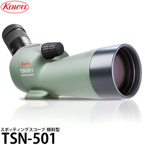 【送料無料】 KOWA TSN-501 スポッティングスコープ 傾斜型 [コーワ フィールドスコープ 最軽量 超コンパクト 防水 望遠鏡]