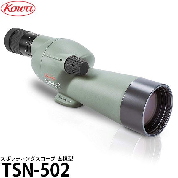 【送料無料】 KOWA TSN-502 スポッティングスコープ 直視型 [コーワ フィールドスコープ 最軽量 超コンパクト 防水 望遠鏡]