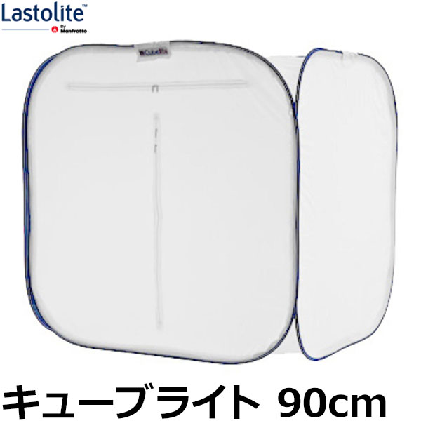 Lastolite LL LR3686 キューブライト 90cm ※欠品:ご注文後、約2ヶ月かかります