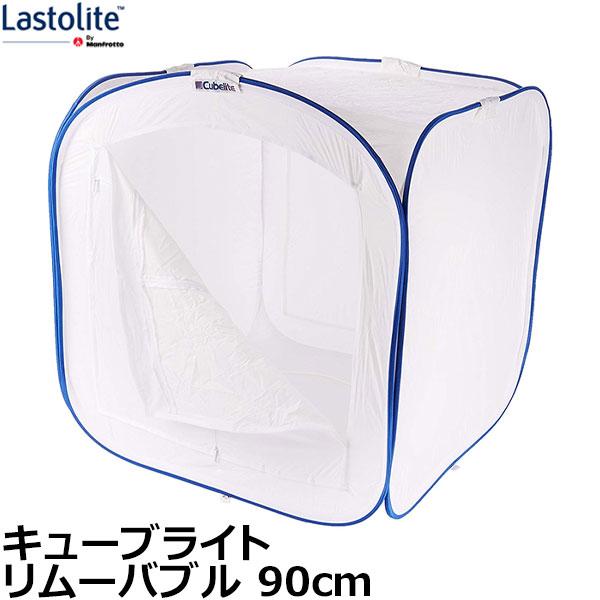 Lastolite LL LR3687 キューブライト リムーバブル 90cm ※欠品:ご注文後、約2ヶ月かかります