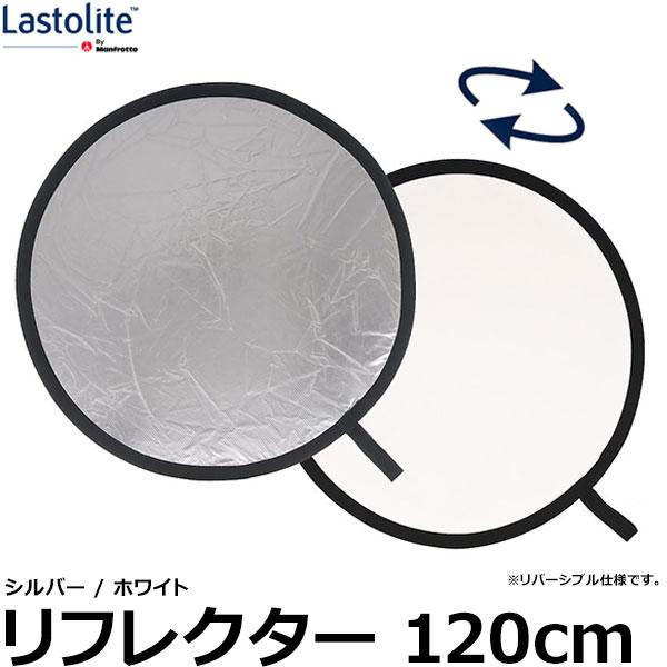 【送料無料】 Lastolite LL LR4831 リフレクター 120cm シルバー/ホワイト