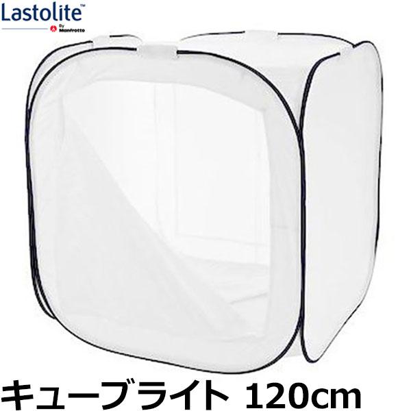 Lastolite LL LR4886 キューブライト 120cm