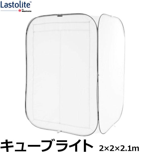 【送料無料】【メーカー直送品/代金引換・同梱不可】 Lastolite LL LR6687 キューブライト 2×2×2.1m