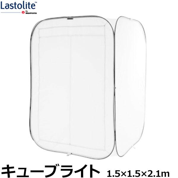 【送料無料】【メーカー直送品/代金引換・同梱不可】 Lastolite LL LR5287 キューブライト 1.5×1.5×2.1m