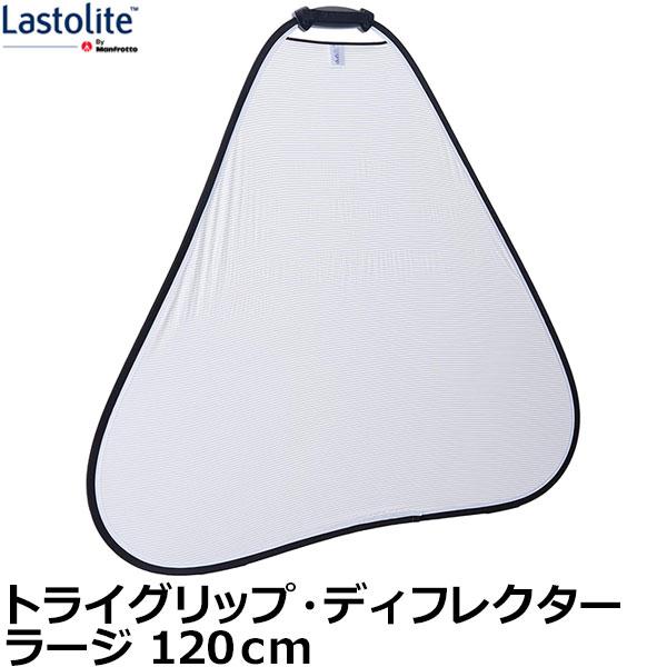Lastolite LL LR3752 トライグリップ・ディフレクター・ラージ 120cm