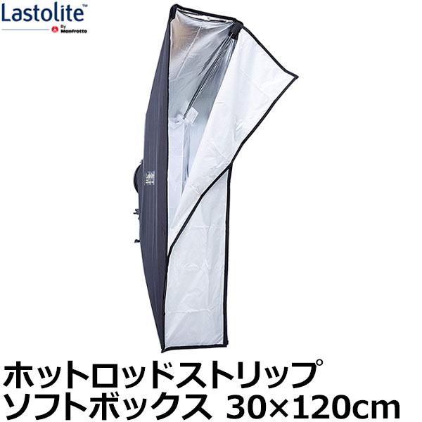 Lastolite LL LS2630 ホットロッドストリップ・ソフトボックス 30×120cm